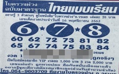 หวยไทยแบบเรียน
